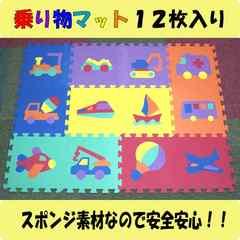☆知育玩具☆スポンジ素材で安心▽乗り物マット12枚セット