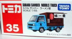 絶版トミカ35 スバル サンバー ラーメン屋 新品