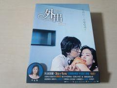 韓国映画サントラCD「四月の雪」ぺ・ヨンジュン 2CD+1DVD 台湾盤