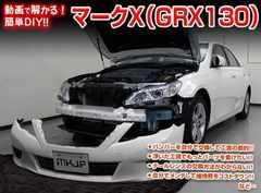 送料無料 トヨタ マークX GRX130 メンテナンスDVD VOL1