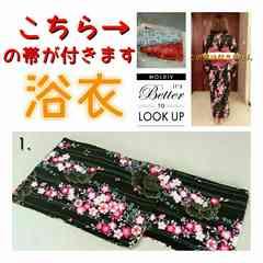 送料510円★新品★浴衣