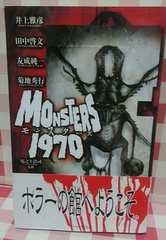 『モンスターズ1970』井上雅彦、田中啓文、友成純一、菊地秀行