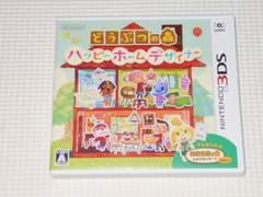 3DS★どうぶつの森 ハッピーホームデザイナー カード無し