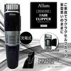 Allans ダストボックス付ヘアクリッパー 充電/バリカン MEBM-23