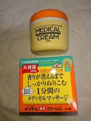 新品、メディカルクリーム、お肌スベスベ、1円、1スタ