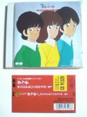 (CD)「タッチ」オリジナルソングブック1☆帯付き即決アリデス