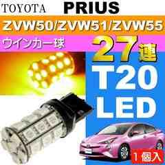 プリウス ウインカー T20シングル球 27連 LED アンバー1個 as54