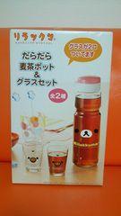 リラックマ だらだら麦茶ポット&グラスセット コリラックマ 非売品 新品