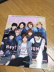 POTATO 2016.11月号 Hey!Say!JUMP・ジャニーズWEST