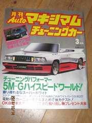 1986年3月オートマキシマムチューニングカー◆暴走族車