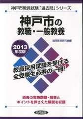 教員採用試験 神戸市 教職・一般教養 問題集 2013年版