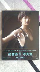榮倉奈々写真集「NANA tremor」直筆サイン入り