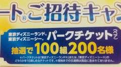 タイアップ懸賞★東京ディズニーリゾートパークチケットペアが200名に当たる★1口
