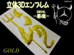 送料無料◆立体3Dエンブレムステッカー/悪魔シール 金