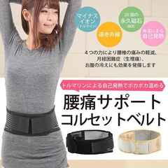 腰痛 ベルト ダイエット M:68-92cm