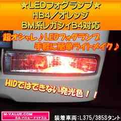 超LED】LEDフォグランプHB4/オレンジ橙■BM系レガシィB4対応