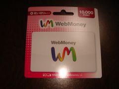 WebMoney ウェブマネー 10000円分 ☆モバペイ各種対応