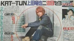 KAT-TUN 上田竜也◇2011.10.22日刊スポーツ Saturdayジャニーズ