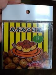 新品★『たこ焼き』京のあぶらとり紙(ヒバ入り)=定価315円=