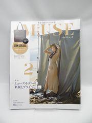 1905 otona MUSE(オトナミューズ) 2019年 2 月号