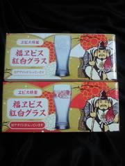 サッポロビール YEBISU ヱビスビール 特製 福ヱビス 紅白 グラス セット 箱