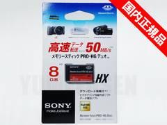 国内正規品▽ ソニー メモステ SONYメモリースティックProDuo8GB 高速50MB