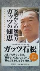 ガッツ石松「劣勢からの逆転力ガッツの知恵」直筆サイン本
