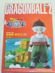 ドラゴンボールZ 超造集七 餃子