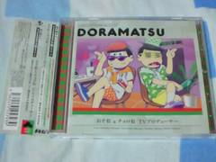 ドラマCD おそ松さん ドラ松CDシリーズ おそ松&チョロ松 TVプロデューサー