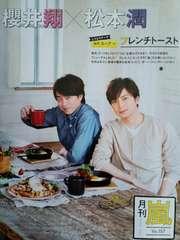 ★翔×松潤★切り抜き★月刊嵐Vo.157