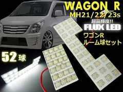 メール便可!ワゴンR MH21/22/23s専用FLUX-LEDルームランプセット