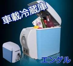 ポータブル 冷温庫 保冷温庫 フリーザー 小型 7.5L大容量