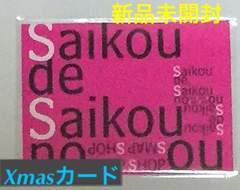 未開封☆SMAP SHOP Saikou de Saikou no Smap★Xmasカード/レア