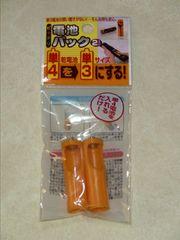 新品!単4→単3 電池アダプター 電池スペーサー 2本セット