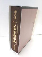 9409★1スタ★楷行草 三体 筆順辞典