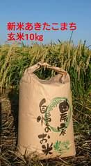 茨城29年産新米あきたこまち玄米10�s