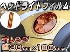 ヘッドライトフィルム(大)柿●30cm×1mオレンジ/レンズ/スモーク/テール/ウインカー