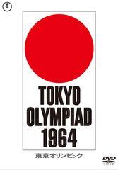 DVD新品 東京オリンピック 1964年 市川崑 管理ラ2000