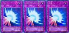 ☆聖なるバリア -ミラーフォース-(パラレル) 3枚 送料無料 即決
