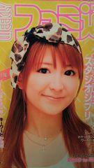 矢口真里【週刊ファミ通】2008年10月10日号
