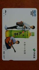 未使用 クオカード 伊藤園 お〜いお茶×ゆず 額面500円分