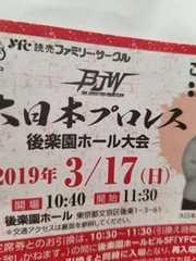 大日本プロレス3月後楽園ホール招待券