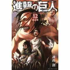 即決 進撃の巨人 12 DVD付き限定版 講談社キャラクターズA 新品