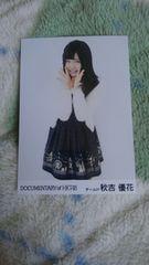 DOCUMENTARY of HKT48 秋吉優花特典写真