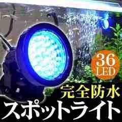 2個 完全防水 高輝度36球LED ブルー 水槽用 36灯スポットライト