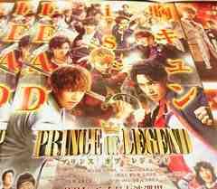 映画『PRINCE OF LEGEND』プリンスオブレジェンドフライヤー5枚