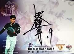 BBM.2013.輝ける十代 中山裕章・直筆サインカード /110  横浜大洋