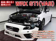 送料無料 スバル WRX STI (VAB) メンテナンスDVD VOL1