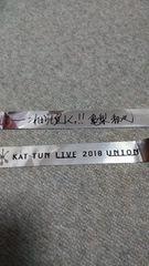 KAT-TUN LIVE 2018 UNION 銀テープ