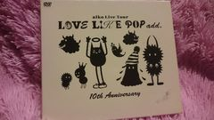 aiko「Love Like Pop add/10th Annversary」DVD